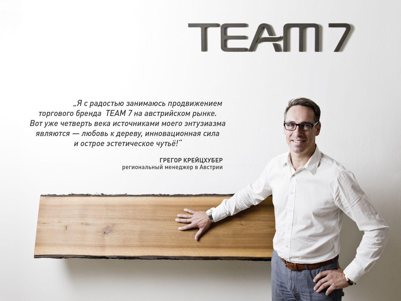 Грегор Крейцхубер на работу в TEAM 7