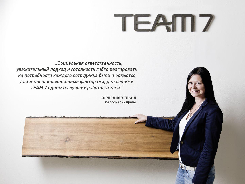Корнелия Хёльцл на работу в TEAM 7