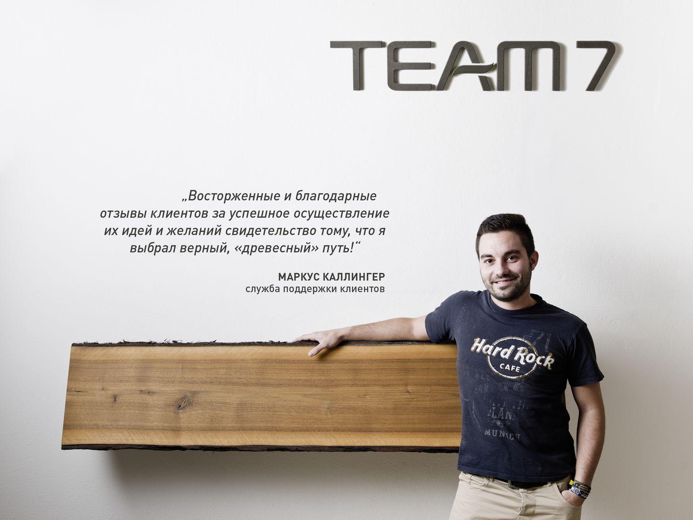 Маркус Каллингер на работу в TEAM 7